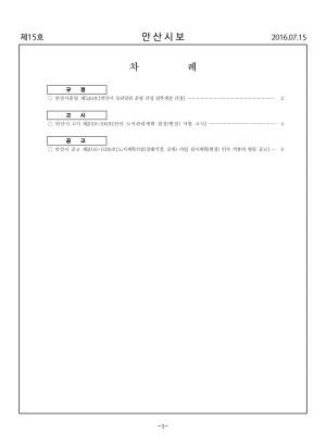 2016 안산시보 제15호