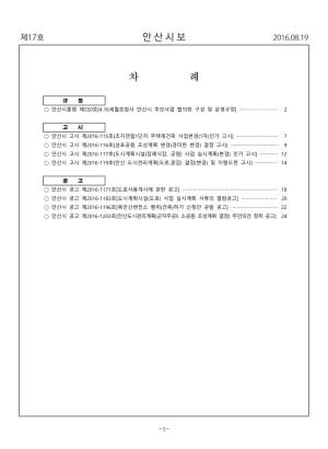 2016 안산시보 제17호
