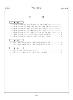 2016 안산시보 제18호