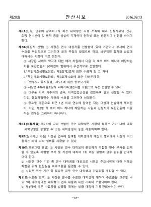 2016 안산시보 제20호