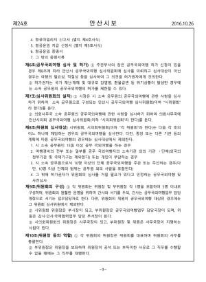 2016 안산시보 제24호