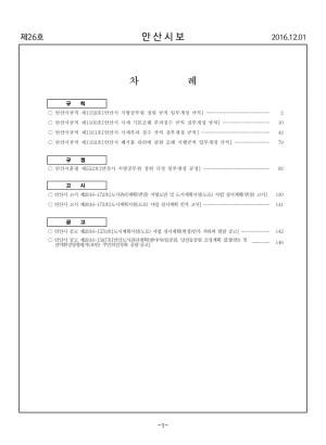2016 안산시보 제26호
