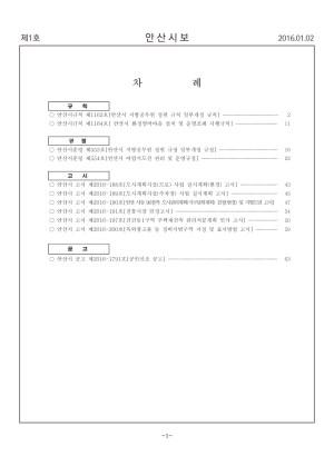 2017 안산시보 제1호