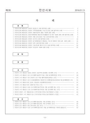 2017 안산시보 제2호