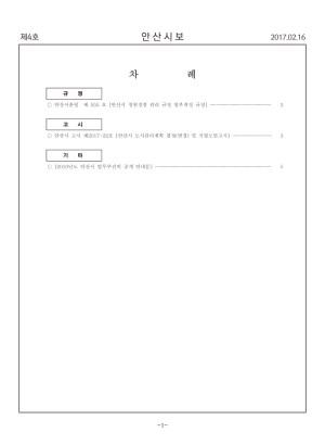 2017 안산시보 제4호