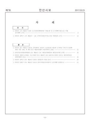 2017 안산시보 제7호