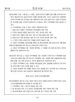 2017 안산시보 제15호