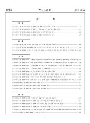 2017 안산시보 제21호