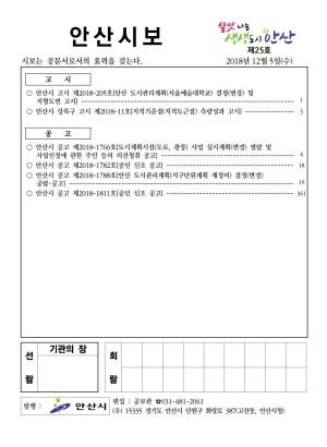 2018 안산시보 제25호