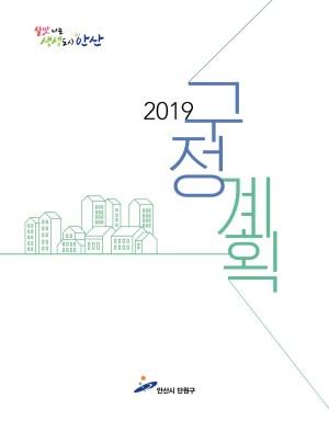 2019 구정계획