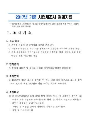 2017년기준 사업체조사 결과