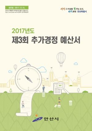 2017년도 제3회 추경예산서(간주포함)