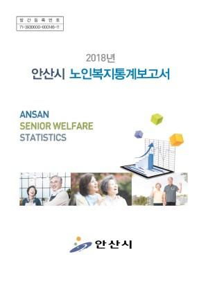 2018년 안산시 노인복지통계 보고서(최종본)