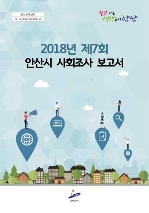 2018년 안산시 사회조사보고서(최종)