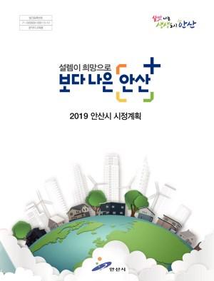 2019 안산시 시정계획