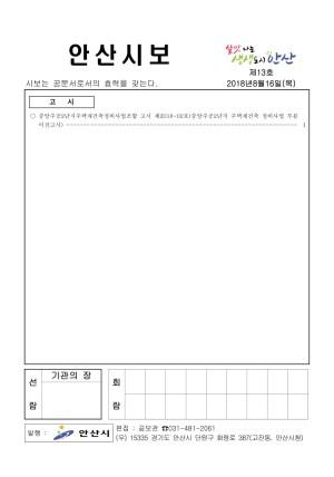 2018 안산시보 제13호