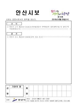 2018 안산시보 제14호