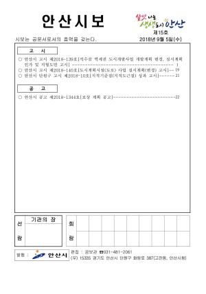 2018 안산시보 제15호