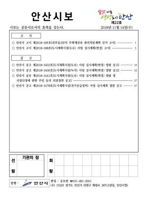 2018 안산시보 제22호
