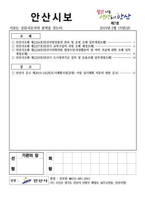 2019 안산시보 제7호