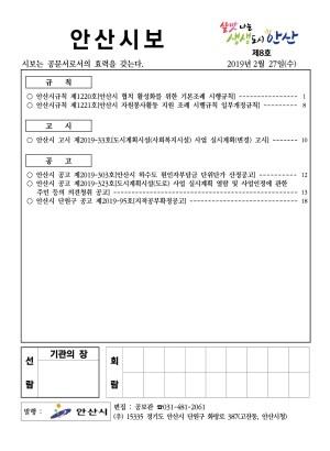 2019 안산시보 제8호