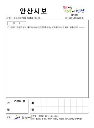 2019 안산시보 제10호