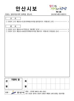 2019 안산시보 제13호