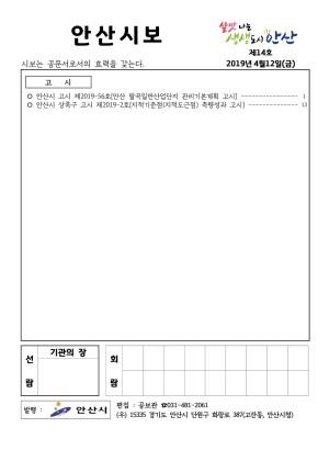 2019 안산시보 제14호