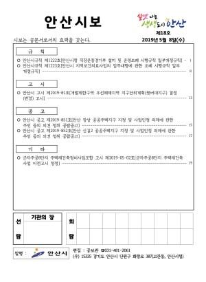 2019 안산시보 제18호