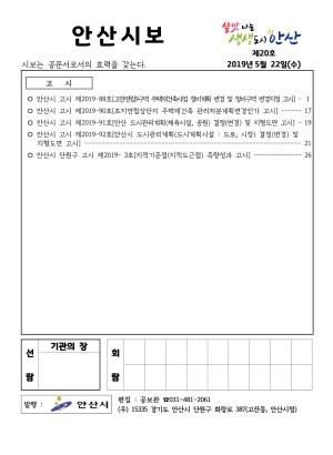 2019 안산시보 제20호