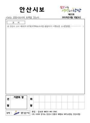 2019 안산시보 제22호