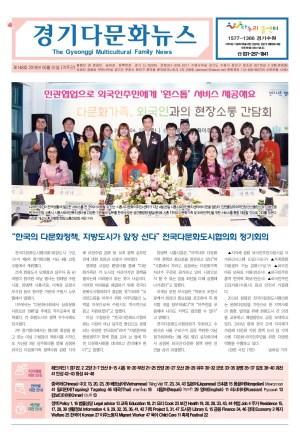 경기 다문화뉴스 148호