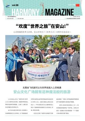 하모니소식지 58호(중국어)