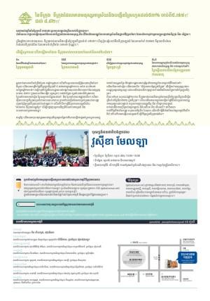 하모니소식지 58호(캄보디아어)