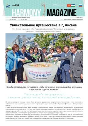 하모니소식지 58호(러시아어)