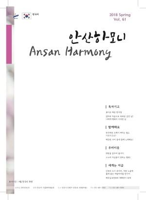 하모니소식지 61호(인니어)