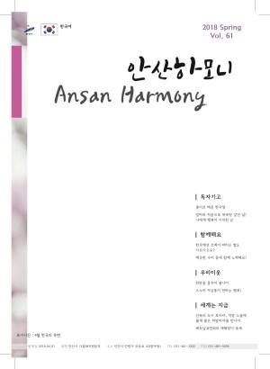 하모니소식지 61호(베트남어)