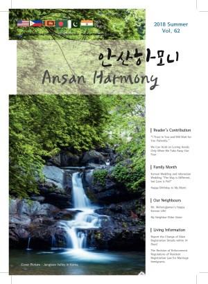 하모니소식지 62호(영어)