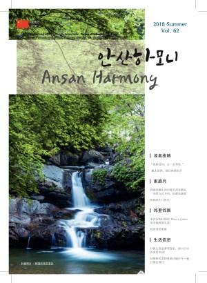 하모니소식지 62호(중국어)