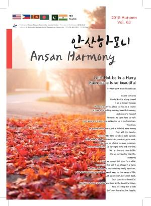 하모니소식지 63호(영어)