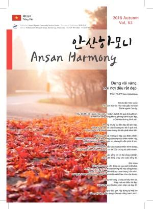 하모니소식지 63호(베트남어)