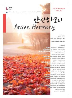 하모니소식지 63호(네팔어)
