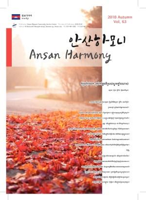 하모니소식지 63호(캄보디아)