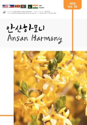 하모니소식지 65호(영어)