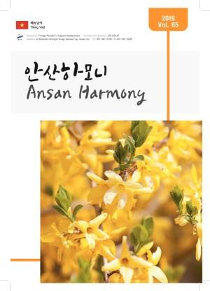 하모니소식지 65호(베트남어)