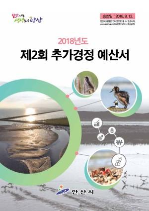 2018년도 제2회 추가경정 예산서(1,2권 합본)