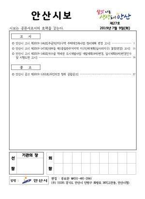 2019 안산시보 제27호