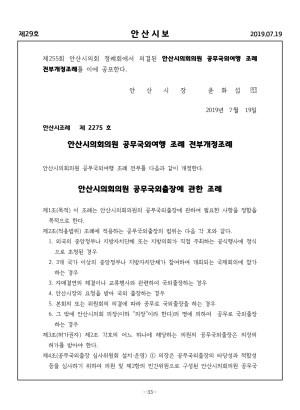 2019 안산시보 제29호