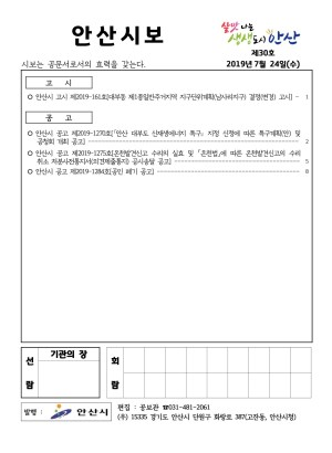 2019 안산시보 제30호