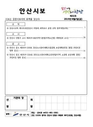 2019 안산시보 제32호